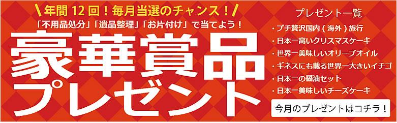 【ご依頼者さま限定企画】天草片付け110番毎月恒例キャンペーン実施中!